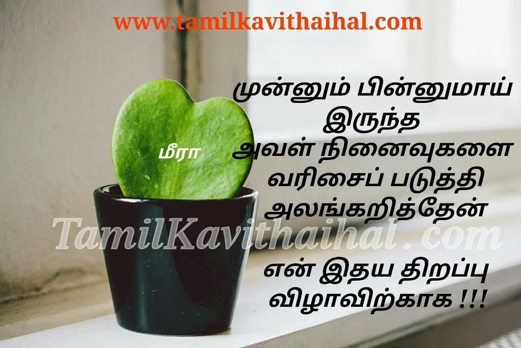 Tamil kadhal kavithai meera poem most beautiful love romance boy feel images download