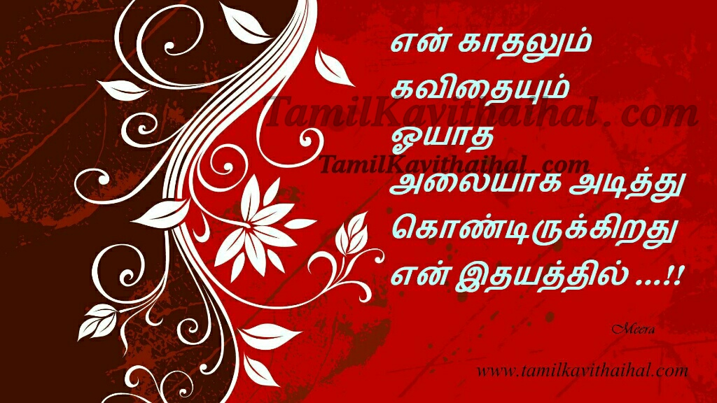 Tamil kadhal kavithai oviam painting alai osai meera poems about love images download