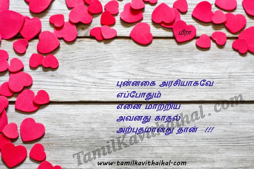 Tamil kadhal kavithai punnagai arasi rani ilavarasi meera cute tamil lines love proposal girl feelings