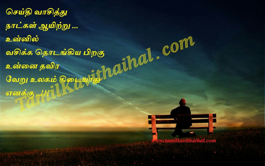 Tamil kadhal kavithai sunset boy girl husband wife love