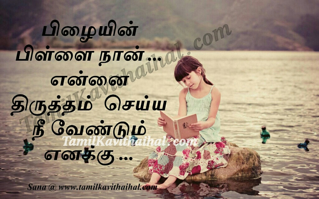 Tamil kadhal kavithaigal about love pilai thirutham nee vendum enaku sana love poems images download