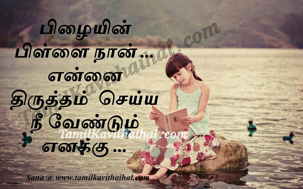 Tamil kadhal kavithaigal about love pilai thirutham nee vendum enaku sana love poems images download