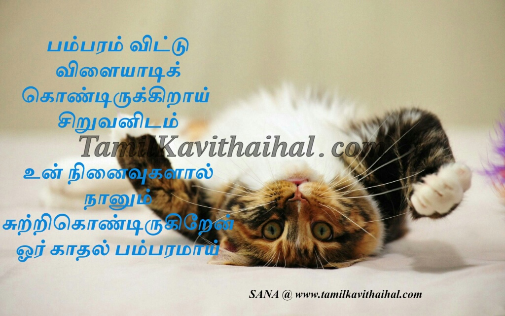Tamil kathal kavithai pamparam kadhal latest kavithaigal sana ninaivugal vilayatu siruvan images for facebook whatsapp