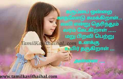 Tamil kavithai about amma