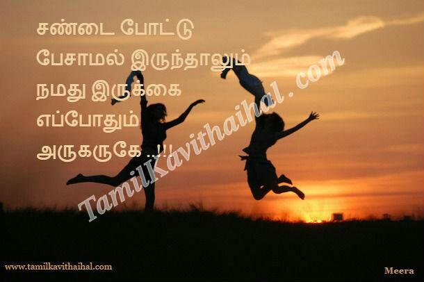 Tamil kavithai about friendship natpu tholan nanban sandai pesamal meera images download