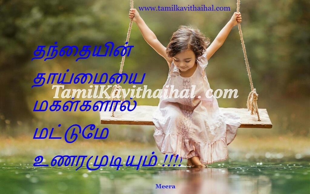Tamil kavithai about kulanthai appa magal mutham thaimai meera images