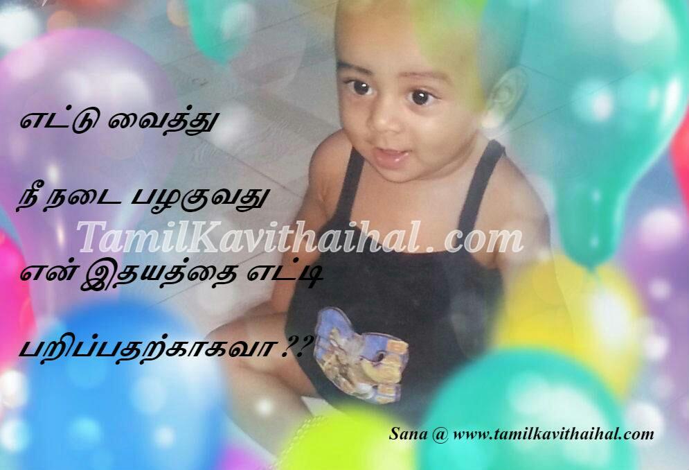 Tamil kavithai about kulanthai nadai palagu cute baby thaimai amma afraz sana images