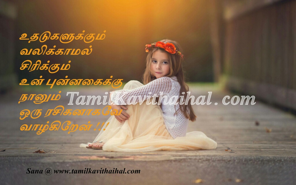 Tamil kavithai about kulanthai punnagai rasigan amma idhal happy thaimai penmai sana images