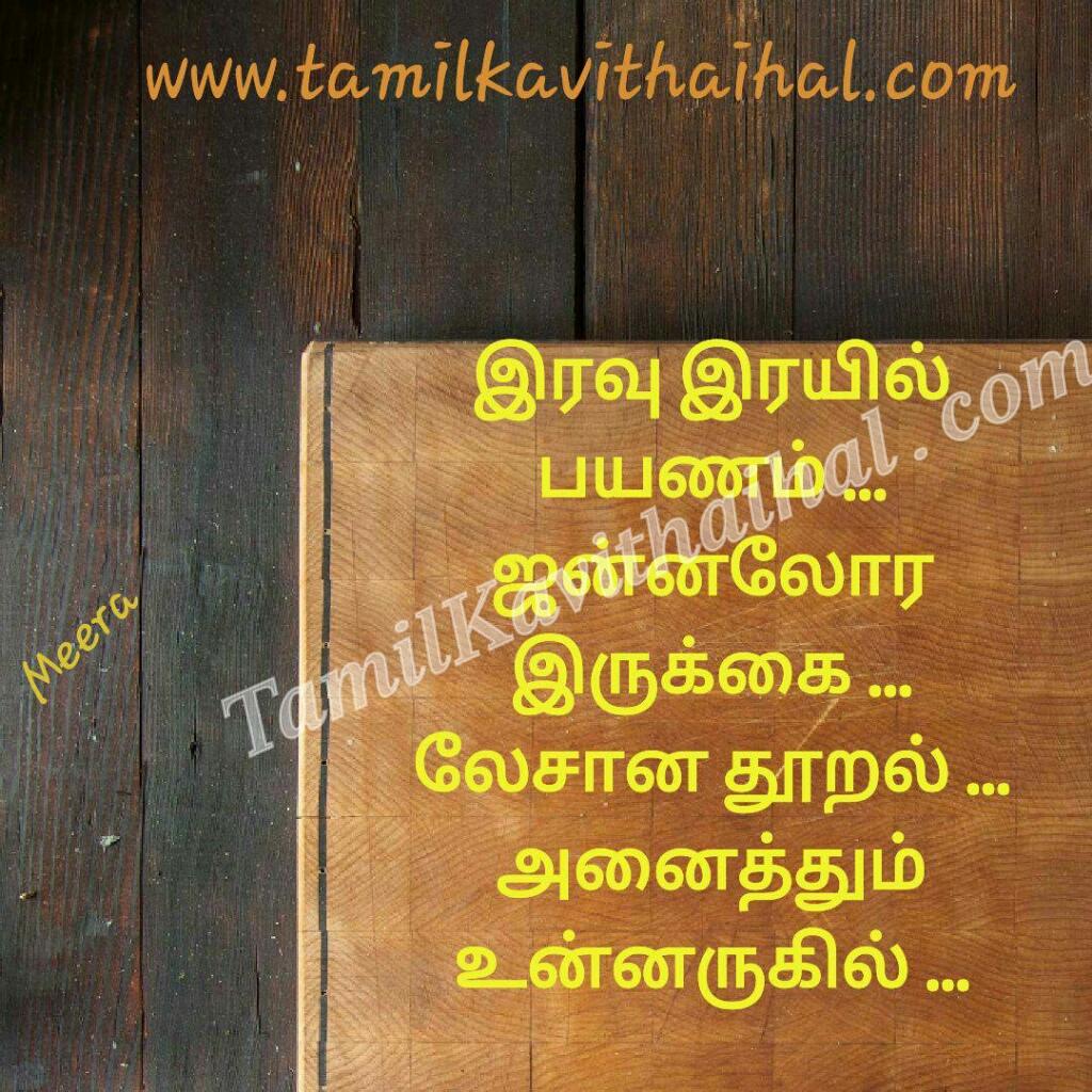Tamil kavithai about love train payanam jannal malai thooral iravu meera ninaivugal unnarugil