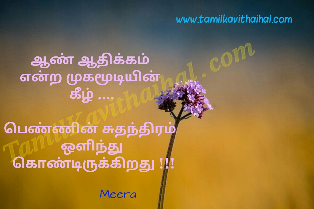 Tamil kavithai about women freedom pen viduthalai