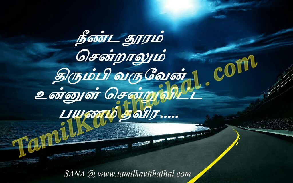 Tamil kavithai for boys feel love payanam salai sana poems kadhal soham images download
