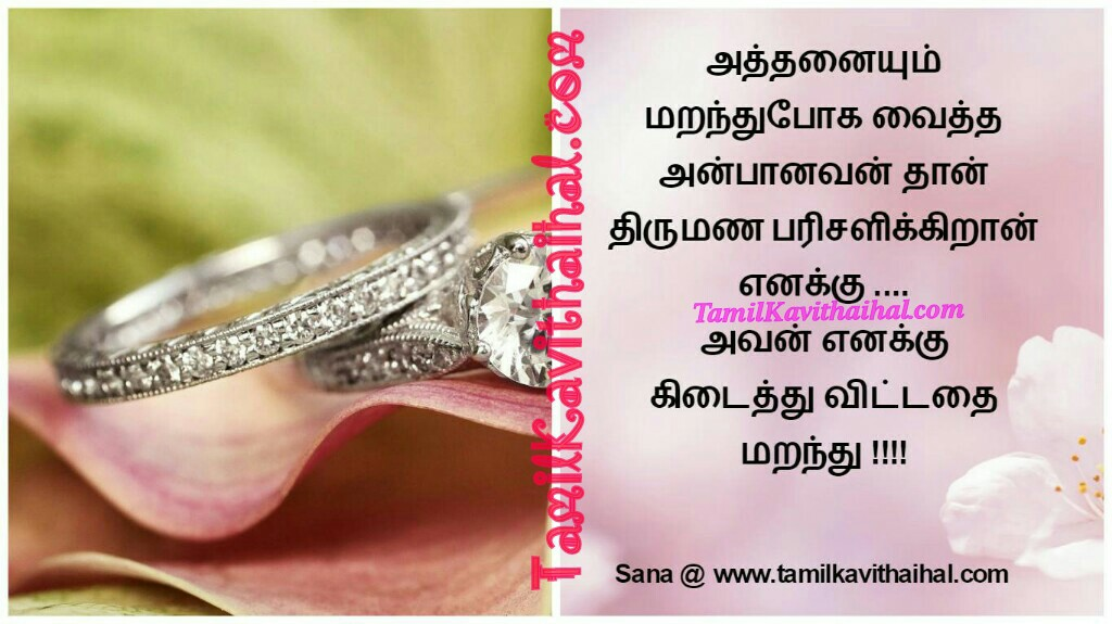 Tamil Quotes For Wedding Invitation: Tamil Kavithai For Marriage Invitation Kadhal Parisu