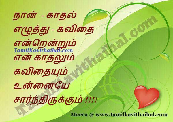 Tamil kavithai kavithaigal eluthu nan uyir meera girl love proposal images download