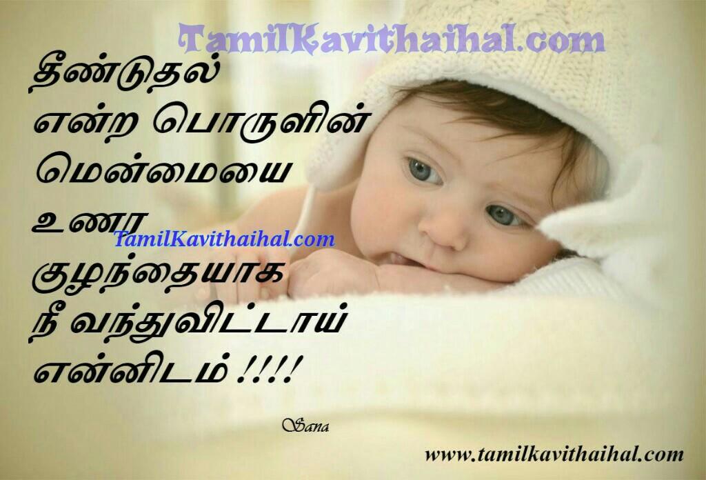 Tamil Kavithai Kulanthai Menmai Thaimai Penmai Cute Baby Sana Images