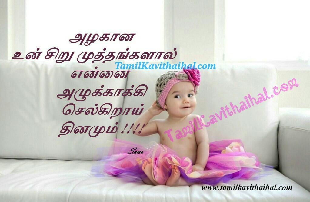 Tamil Kavithai Kulanthai Muttham Alagu Chellam Cute Baby Thaimai