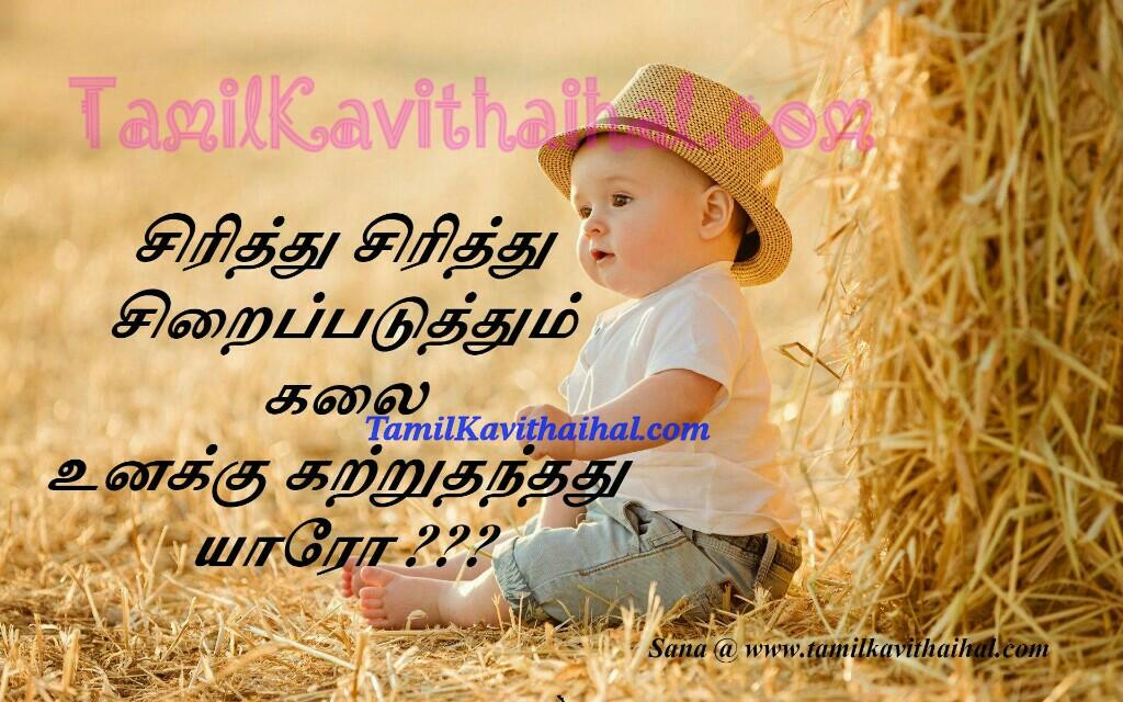 Tamil kavithai kulanthai sirippu kalai magilchi thaimai cute baby sana images