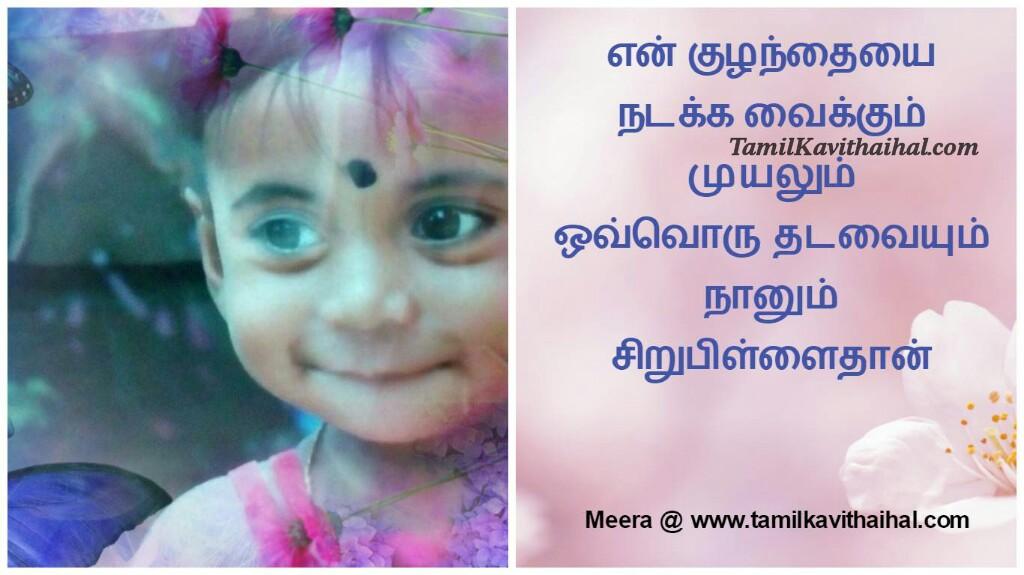 Tamil kavithai mahanth kulanthai siru pillai punngai sana images download