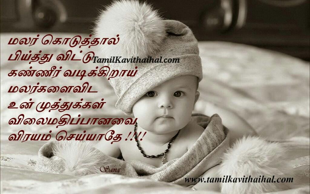 Tamil kavithai malalai cute baby thaimai penmail amma wife husband family sana malar muthukal images
