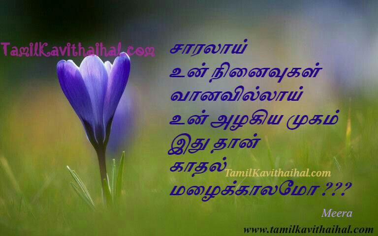 Tamil kavithai ninaivugal vanavil alagu mugam malai malai kalam meera images download