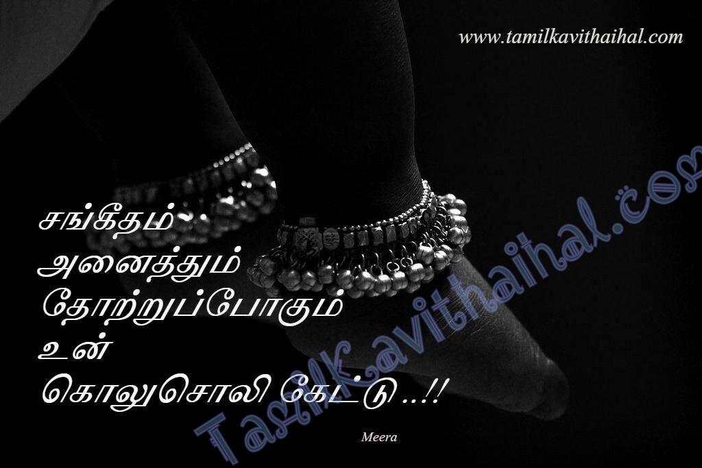 Tamil kavithai sangeetham kolusu osai oli meera love poems kulanthai thaimai images for facebook whatsapp
