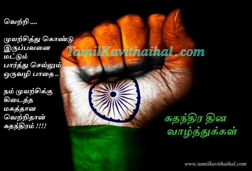 Tamil kavithai suthanthiram tamil kavithai Independence thinam wallpaper