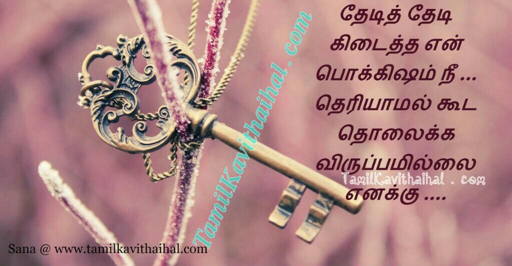 Tamil kavithai thedi kidaitha pokkisam nee tholaikamal parthu kolkiren love poems sana whatsapp profile picture facebook