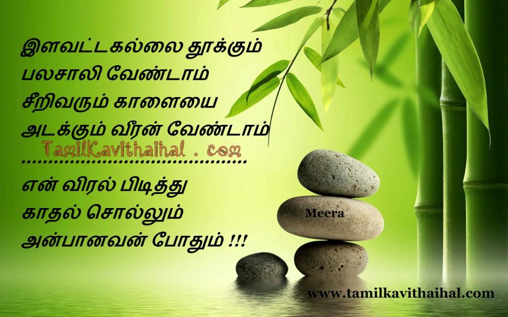 Tamil kavithai wallpapers download palasali kal kalai veeran anbu podhum meera kadhal
