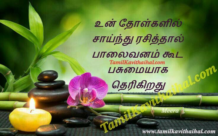 Tamil kavithaigal in tamil language meera palaivanam pasumai tholil sainthu facebook whatsapp
