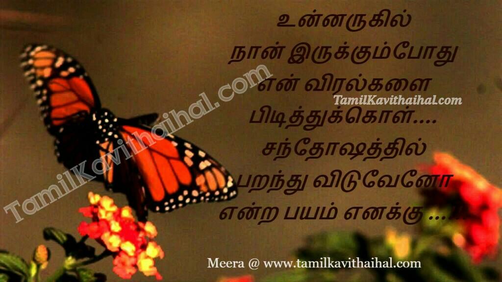 Tamil kavithaigal in tamil language meera payam vetkam unnarugil HD wallpaper