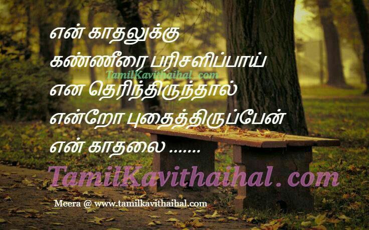 Tamil love failure kavithai kadhal parisu kanneer kallarai meera sogam veruppu images