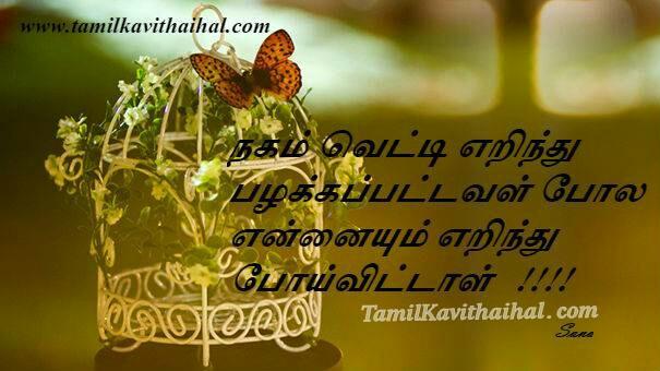 Tamil love failure kavithai nagam viral sogam pirivu thanimai pain meera images