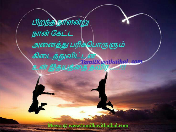 Tamil love failure kavithai piranthanal parisu ethirparpu thanimai meera facebook