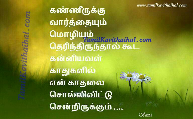 Tamil love kavithai boy feel for girl sana poems kadhal kanneer mozhi images download