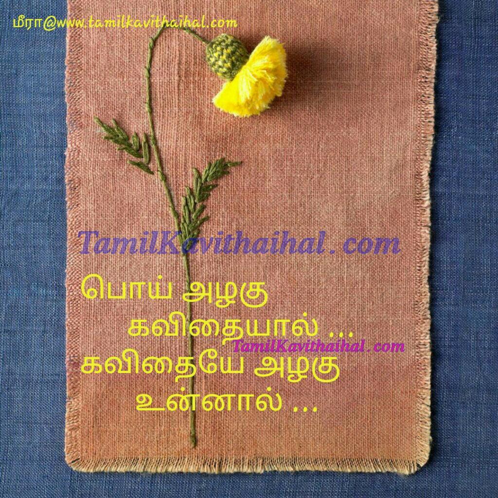 Tamil love kavithai kadhal love poems poi alagu meera whatsapp dp status facebook