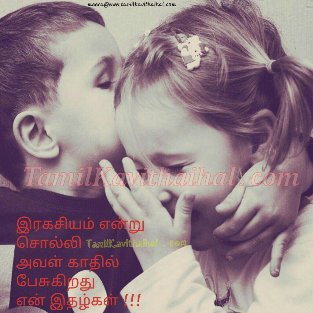 Tamil love kavithai ragasiyam kathil kadhal idhal varthai pesukirathu aan pen meera love proposal images download