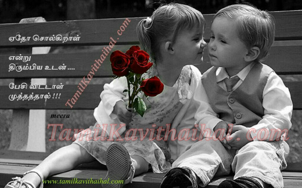 Tamil love kiss girl feel kavithai kadhal