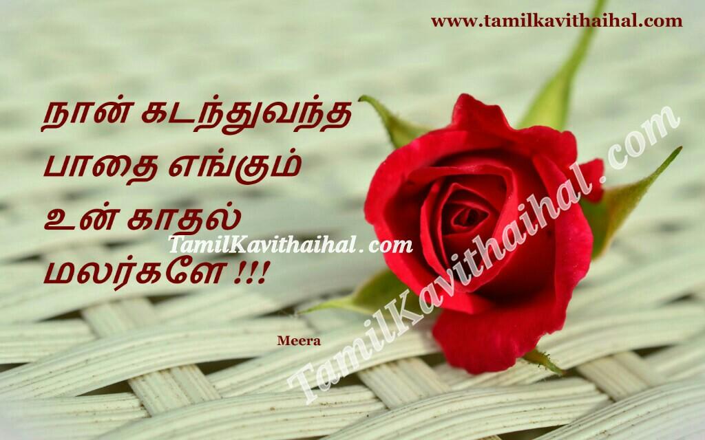 Tamil love poems malar nadanthu varum pathai rose meera kadhal kavithai images download