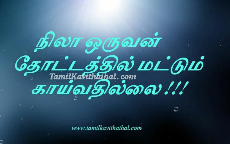Tamil love quotes valkai life equality elai panakaran nila images download
