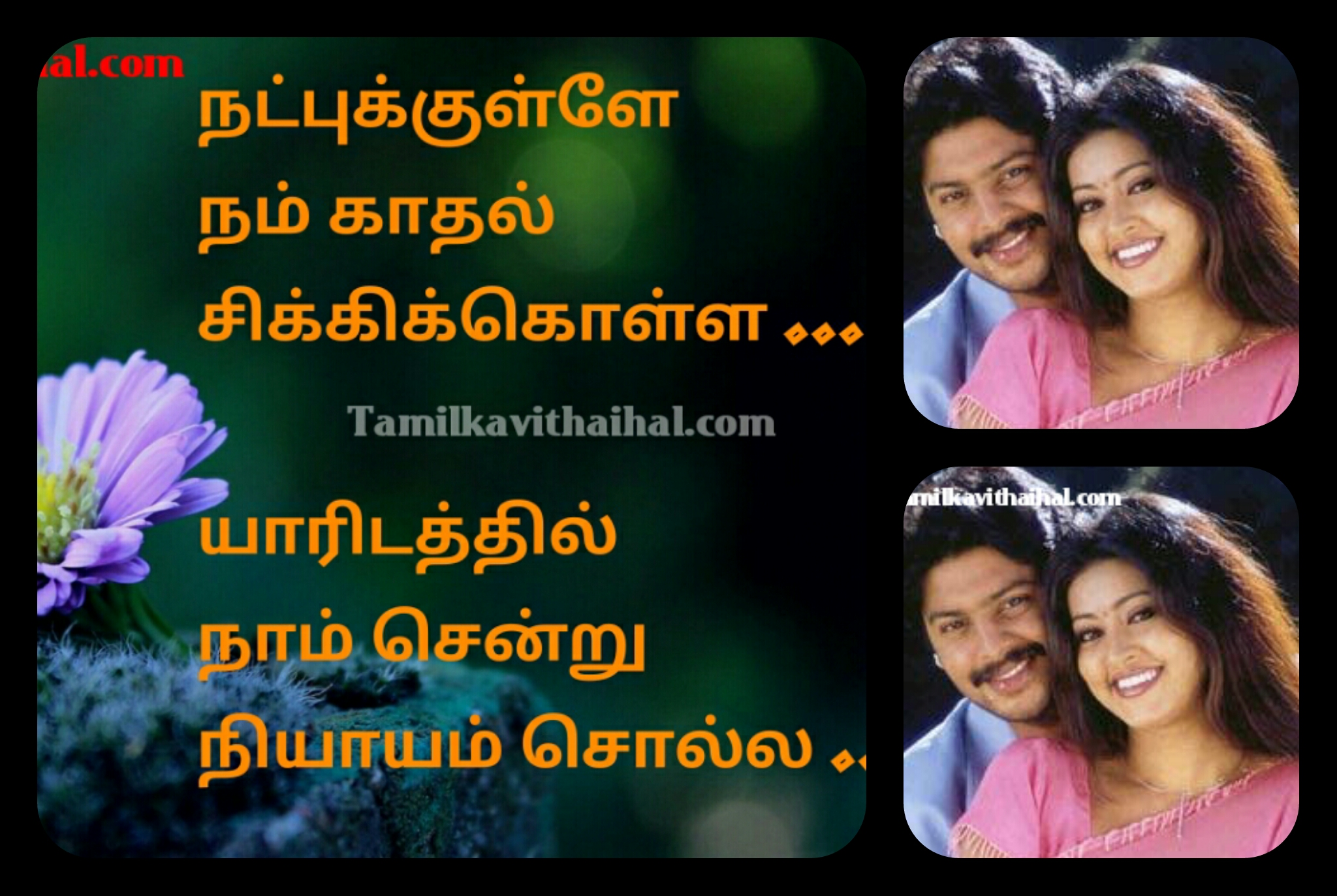 Tamil love song lyrics quotes download snekha padal varigal