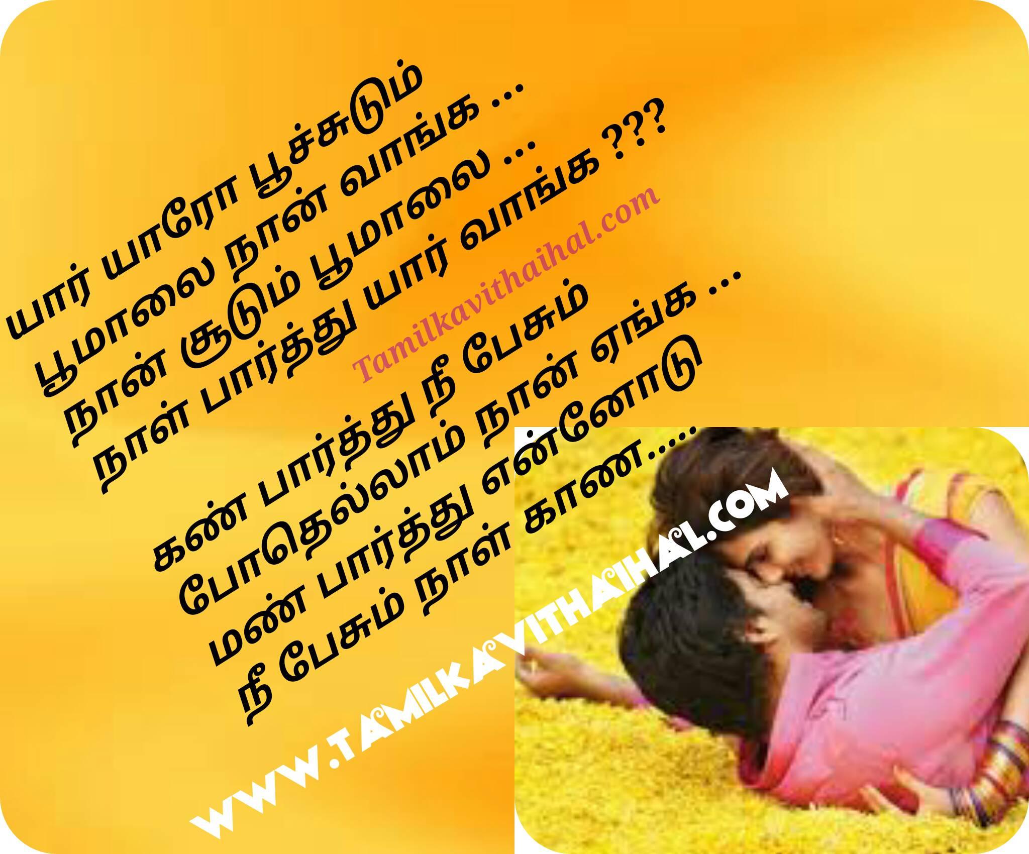 Tamil love song quotes vairamuthu aha kalyanam yaar yaaro poochuda images