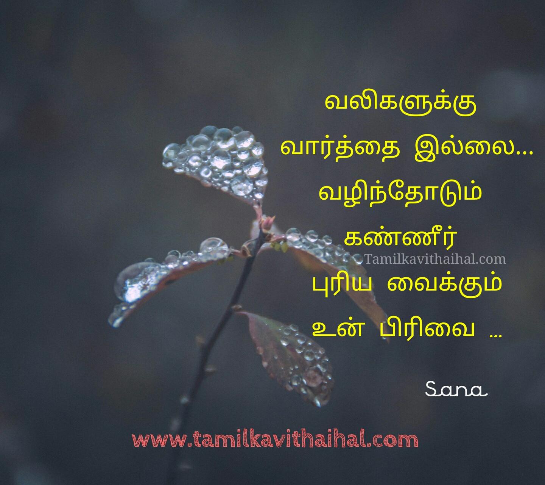 Tamil pain kavithai raindrops images kanner pirivu sogam sana