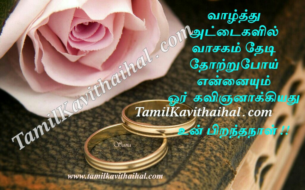 Tamil piranthanal wishes valthu attai vasakam greeting card piranthanaal parisu birthday wishes kavithai in tamil love sana images