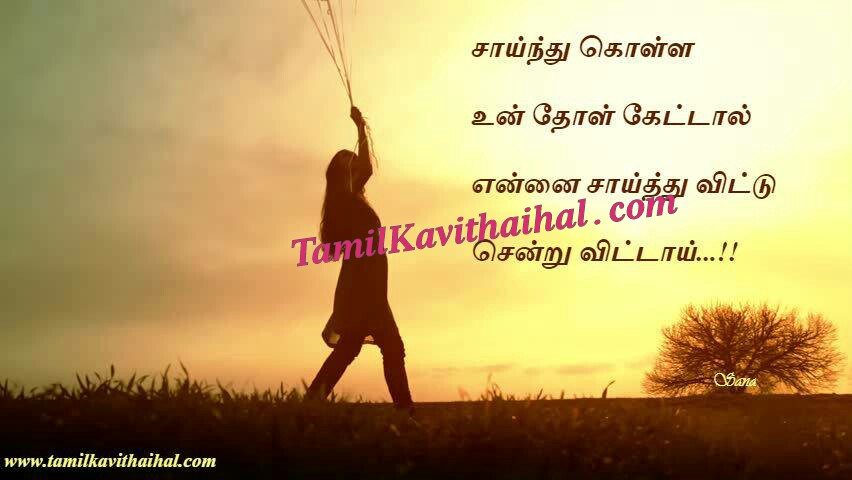 Tamil poems kadhal kavithai tholsainthu sunset girl feel images download