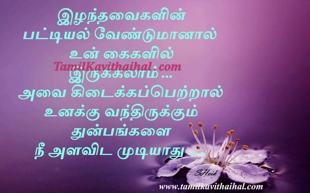 Tamil Quotes About Death Pirivu Thathuvam Maranam Mun Vandhavan Pin