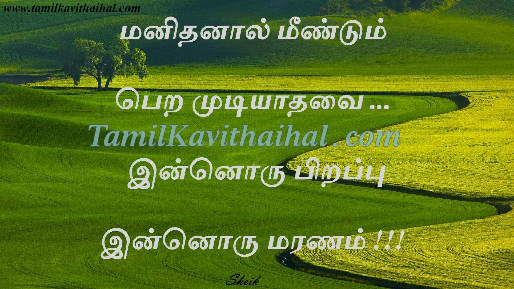 Tamil Quotes About Life Irappu Pirappu Birth Death Valkai Thathuvam