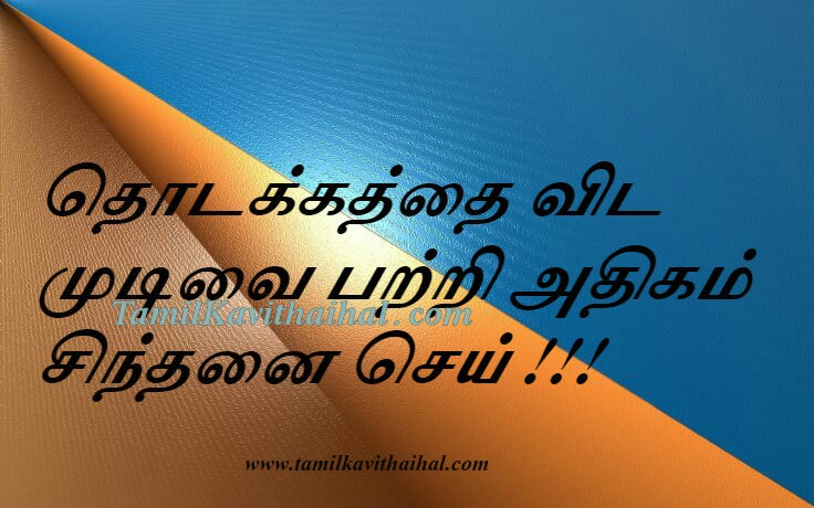 Tamil quotes for whatsapp status valkai life arambam mudivu images download