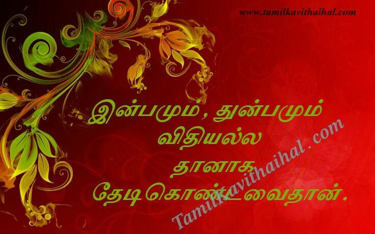 Tamil Quotes For Whatsapp Status Valkai Life Inpam Thunpam Images