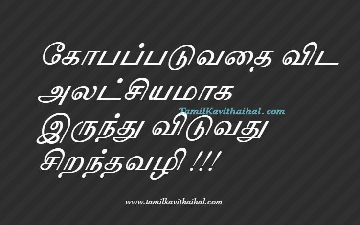 Tamil quotes for whatsapp status valkai life kopam alatchiyam images download