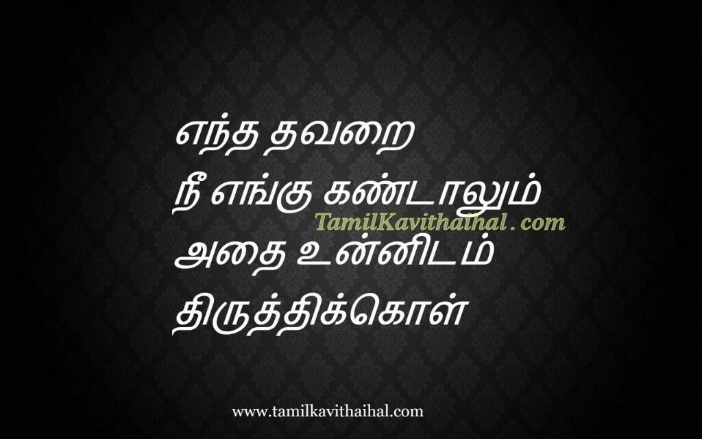 Tamil quotes for whatsapp status valkai life thavaru images download