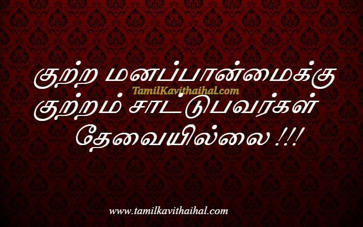 Tamil quotes for whatsapp valkai life images pongada i will win download